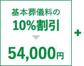 基本葬儀量の10%割引54,000円