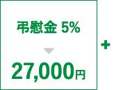 弔慰金5%27,000円