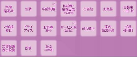 菊パッケージ