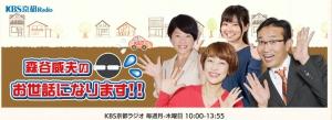 KBS京都ラジオ「森谷威夫のお世話になります!!」