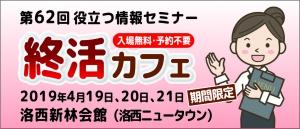 第62回 役立つ情報セミナー「終活カフェ」(2019年4月19日・20日・21日開催)