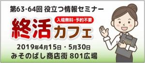 第63・64回 役立つ情報セミナー「終活カフェ」(2019年4月15日・5月30日開催)