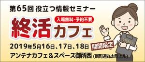第65回 役立つ情報セミナー「終活カフェ」(2019年5月16日・17日・18日開催)