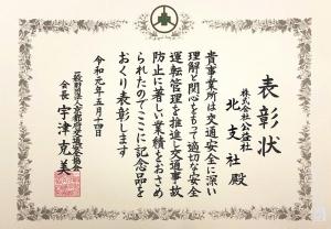 京都府交通安全協会より当社の交通安全に対す取り組みに対し表彰状をいただきました