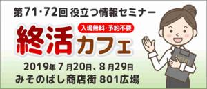 第71・72回終活カフェ