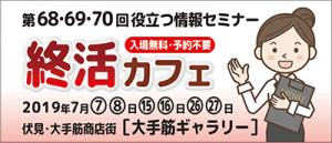 第68・69・70回終活カフェ