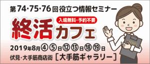 第74回、75回、76回 役立つ情報セミナー「終活カフェ」大手筋ギャラリー(京都市伏見区)