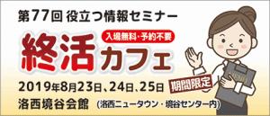 第77回 役立つ情報セミナー 「終活カフェ」 洛西境谷会館(京都市西京区)