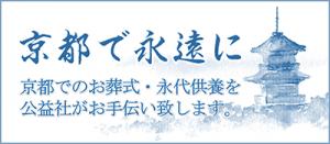 京都でのお葬式・永代供養を公益社がお手伝い致します。