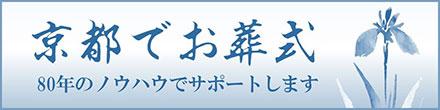 京都でお葬式