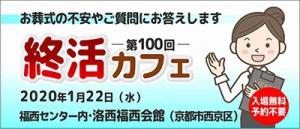第100回「終活カフェ」