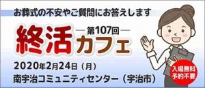 第107回「終活カフェ」