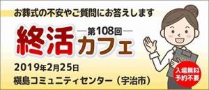 第108回「終活カフェ」