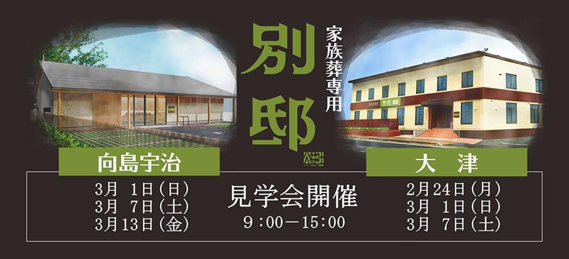 「別邸」見学会のお知らせ