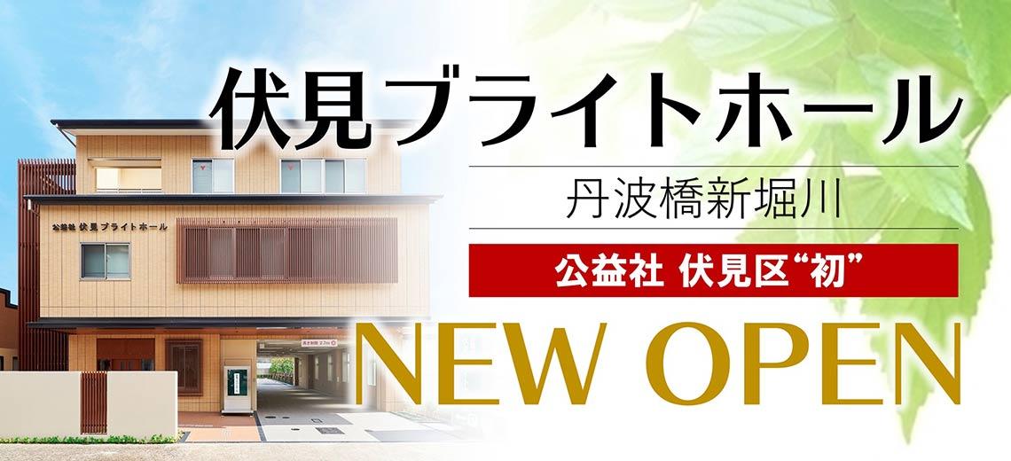 伏見ブライトホール New Open