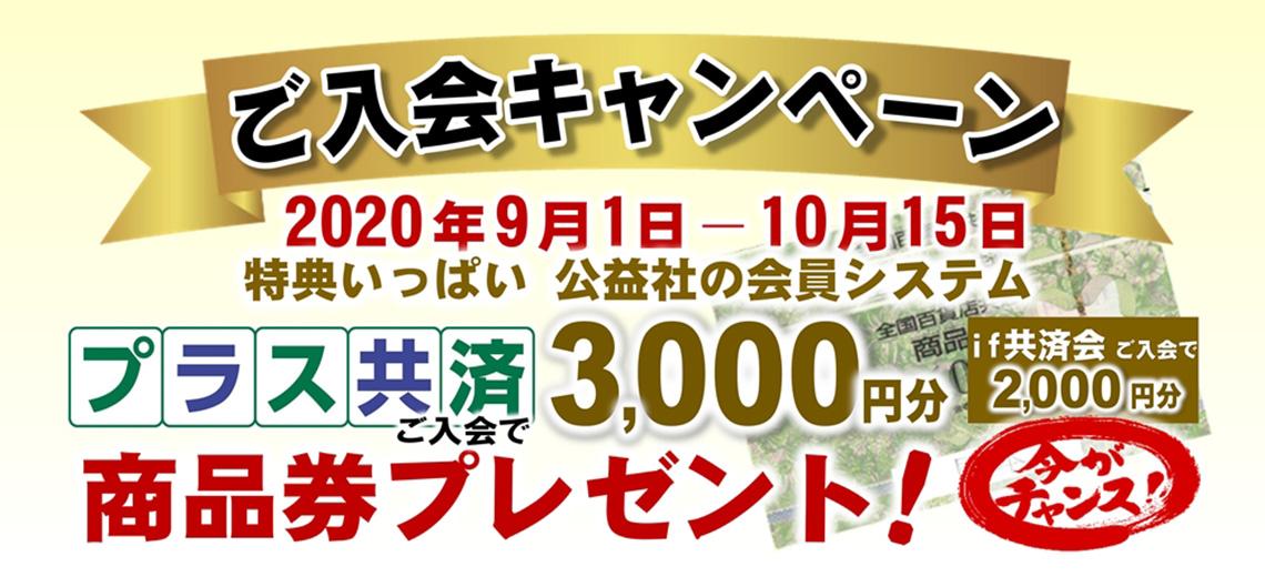 共済ご入会キャンペーン
