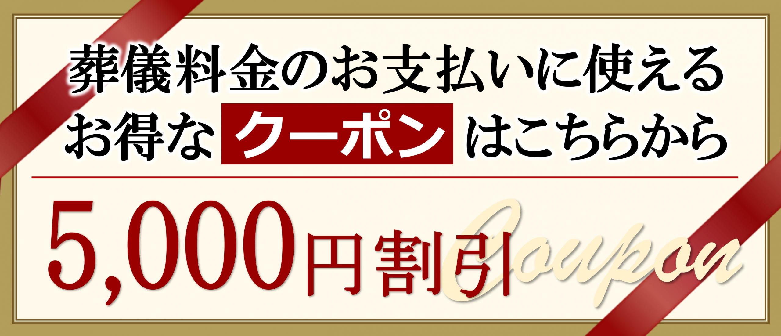 公益社5,000円割引クーポン