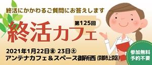 第125回「終活カフェ」