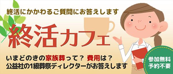 終活カフェ