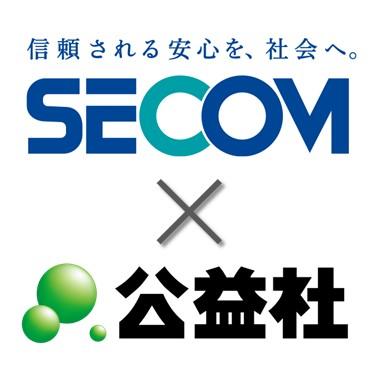 SECOM × 公益社