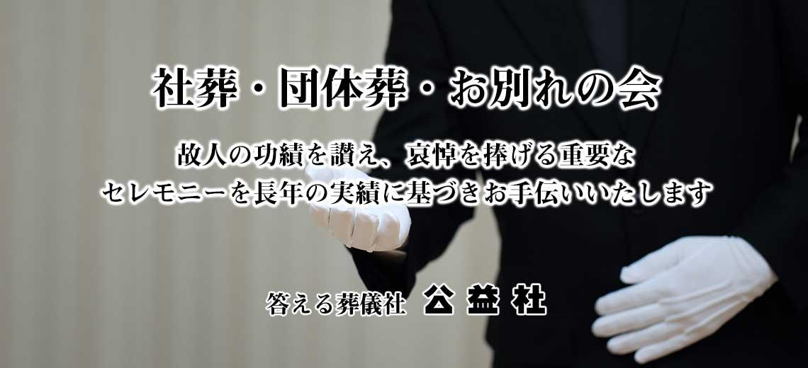 公益社の社葬/お別れの会