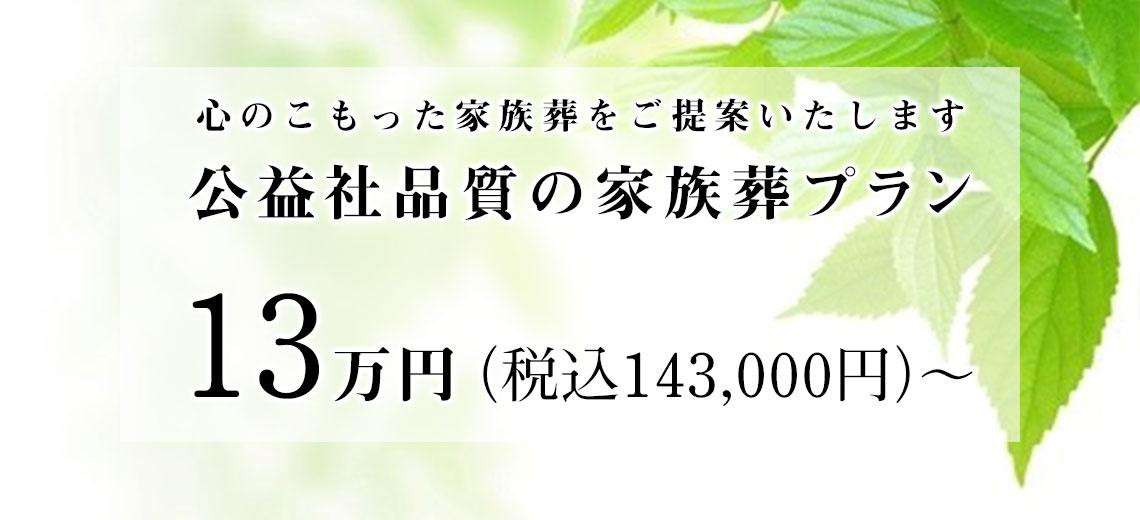 公益社品質の家族葬13万円(税込143,000円)から