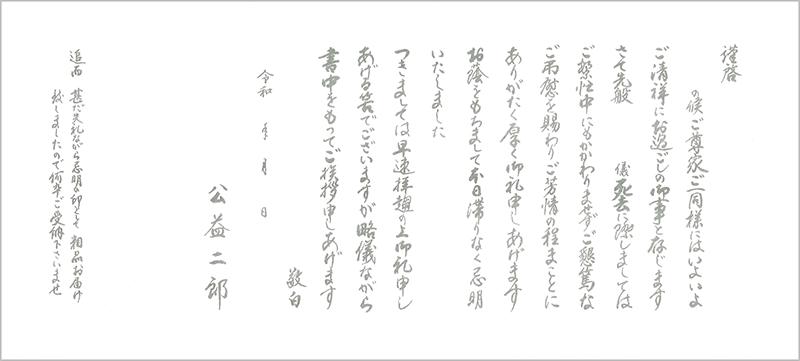 巻紙タイプ