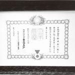 昭和61年 松井信史朗が勲四等瑞宝章を受章