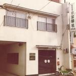 昭和39年 洛北営業所開設