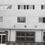 昭和42年 営業本部として北支社開設