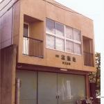 昭和49年 新町倉庫開設