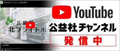 公益社Youtube公式チャンネル